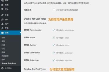禁用WordPress Gutenberg古腾堡编辑器的方法